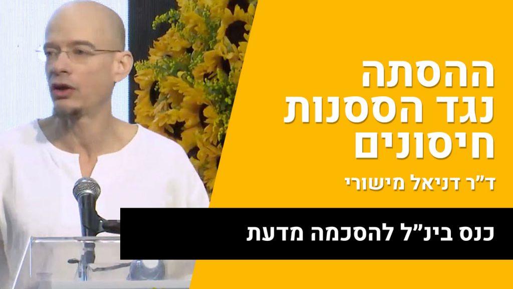 ההסתה נגד הססנות חיסונים - ד״ר דניאל מישורי