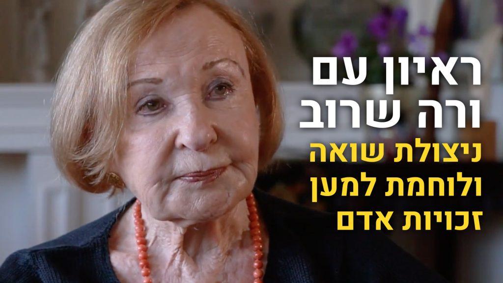 ראיון מרגש של ורה שרב, ניצולת שואה ולוחמת למען זכויות אדם
