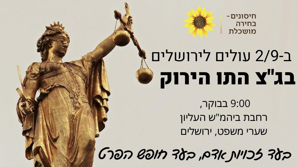 עולים לירושלים לתמוך בעתירה נגד התו הירוק