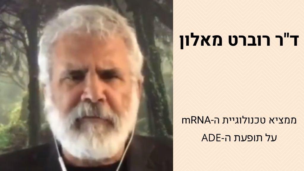 """ד""""ר רוברט מאלון על תופעת ה-ADE"""