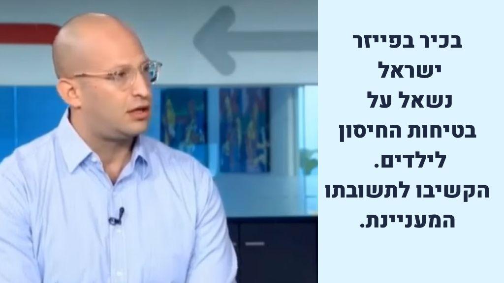 בכיר בפייזר ישראל נשאל על בטיחות החיסון לילדים