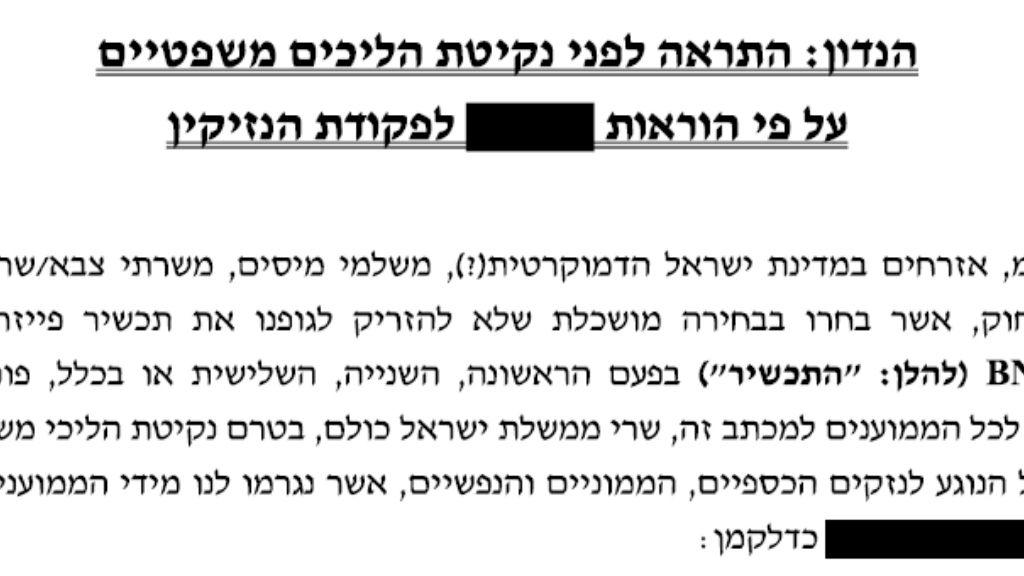 מכתב התראה לממשלת ישראל